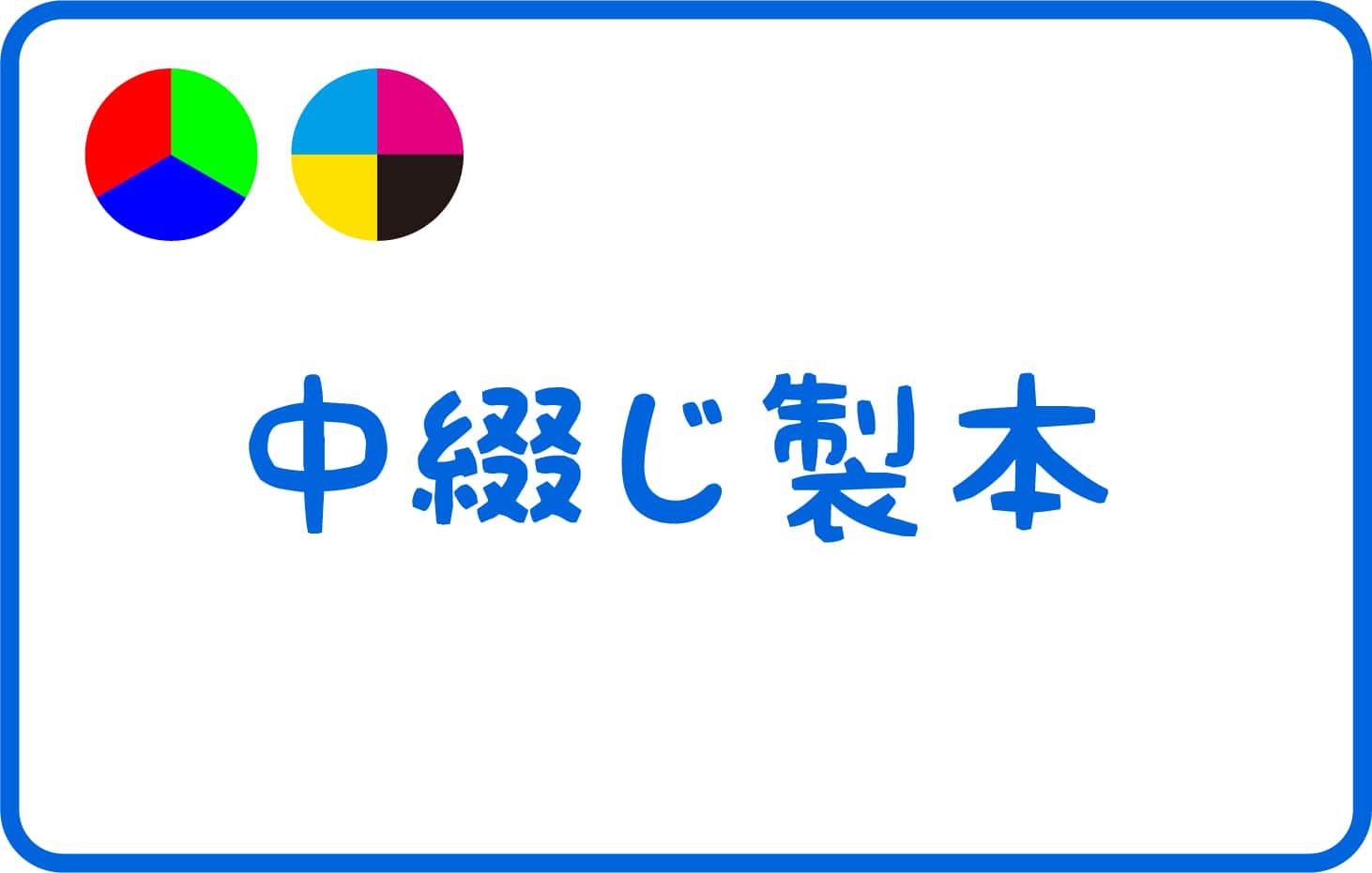 RGB対応中綴じ製本