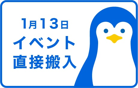 1月13日開催イベント