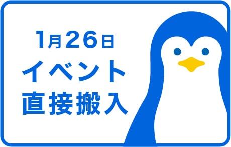 1月26日開催イベント