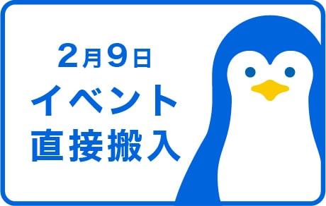 2月9日開催イベント
