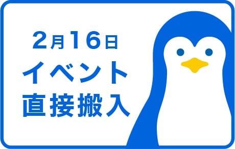 2月16日開催イベント