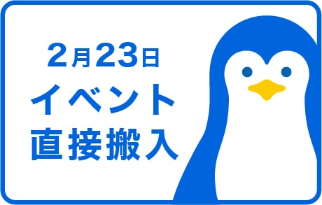 2月23日開催イベント