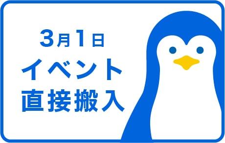 3月1日開催イベント