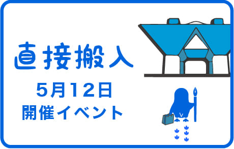 5月12日開催イベント
