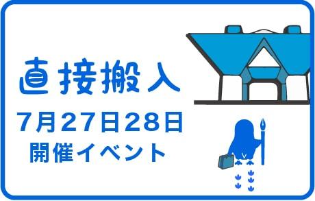 7月27日28日開催イベント