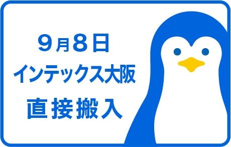 9月8日インテックス大阪