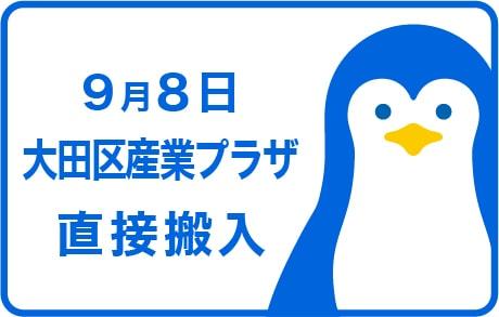 9月8日大田区産業プラザPio