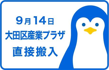 9月14日大田区産業プラザPio