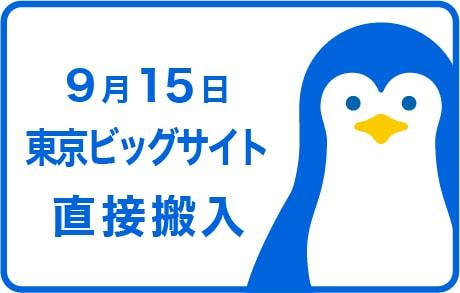 9月15日東京ビッグサイト
