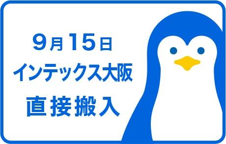 9月15日インテックス大阪