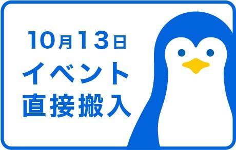 10月13日開催イベント