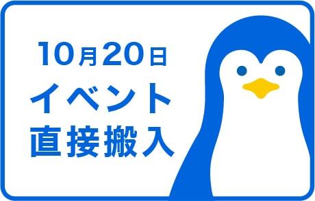 10月20日開催イベント