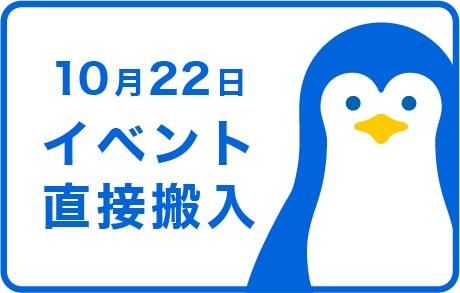 10月22日開催イベント