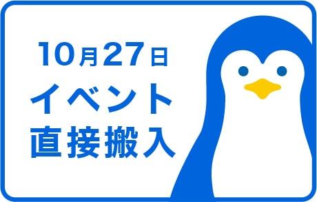 10月27日開催イベント