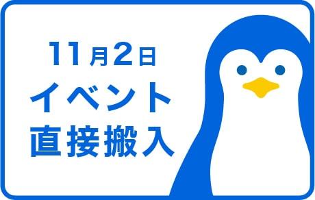 11月2日開催イベント