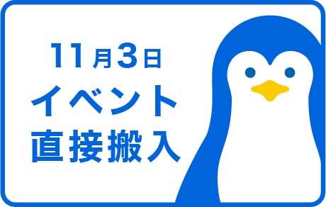 11月3日開催イベント