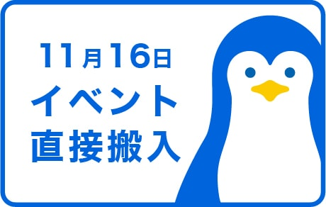11月16日開催イベント