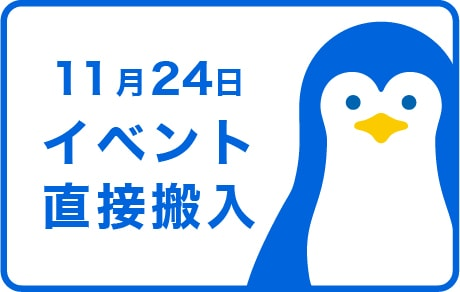 11月24日開催イベント