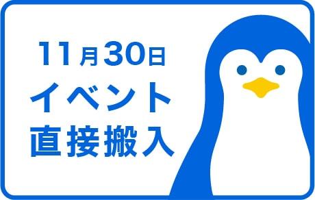 11月30日開催イベント