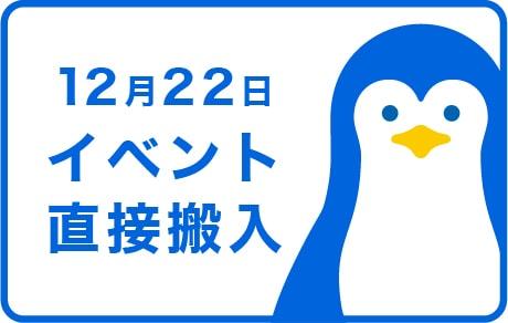 12月22日開催イベント
