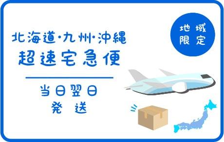 北海道,九州,沖縄限定 超速便発送