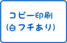 同人ホチキス留めコピー(白フチあり)