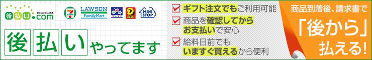 後払いドットコム(コンビニ・郵便振替・銀行振込)