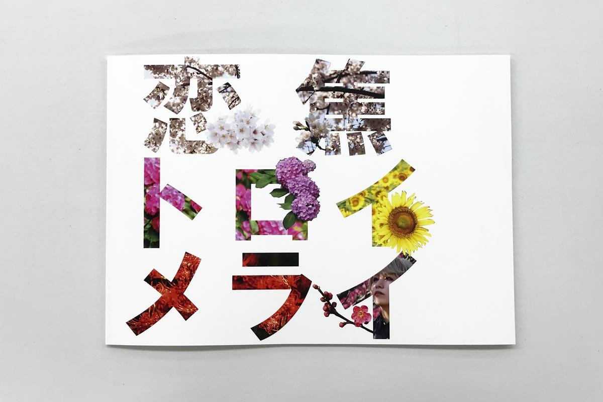 K@nna様 作品表紙