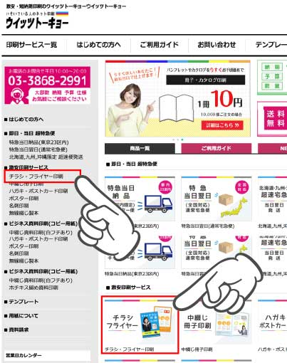 トップページ画面